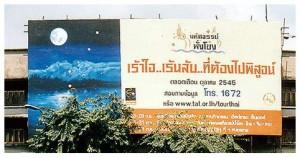 Bang Fai Phaya Nark Festival, Thailand (Every October 13th)